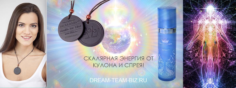 dreamterra-скалярка
