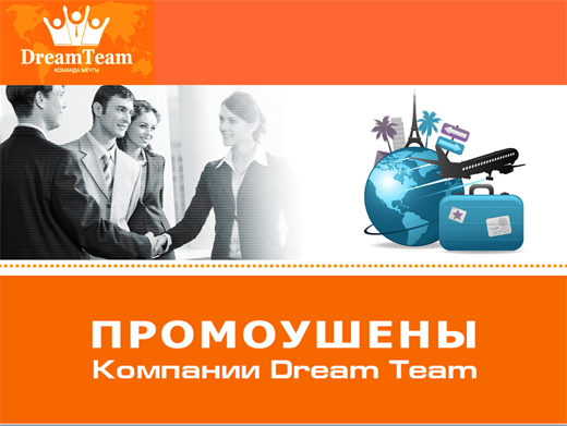 http://dream-team-biz.ru/