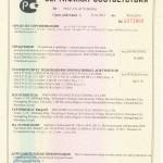 Сертификат на озонатор 2016г