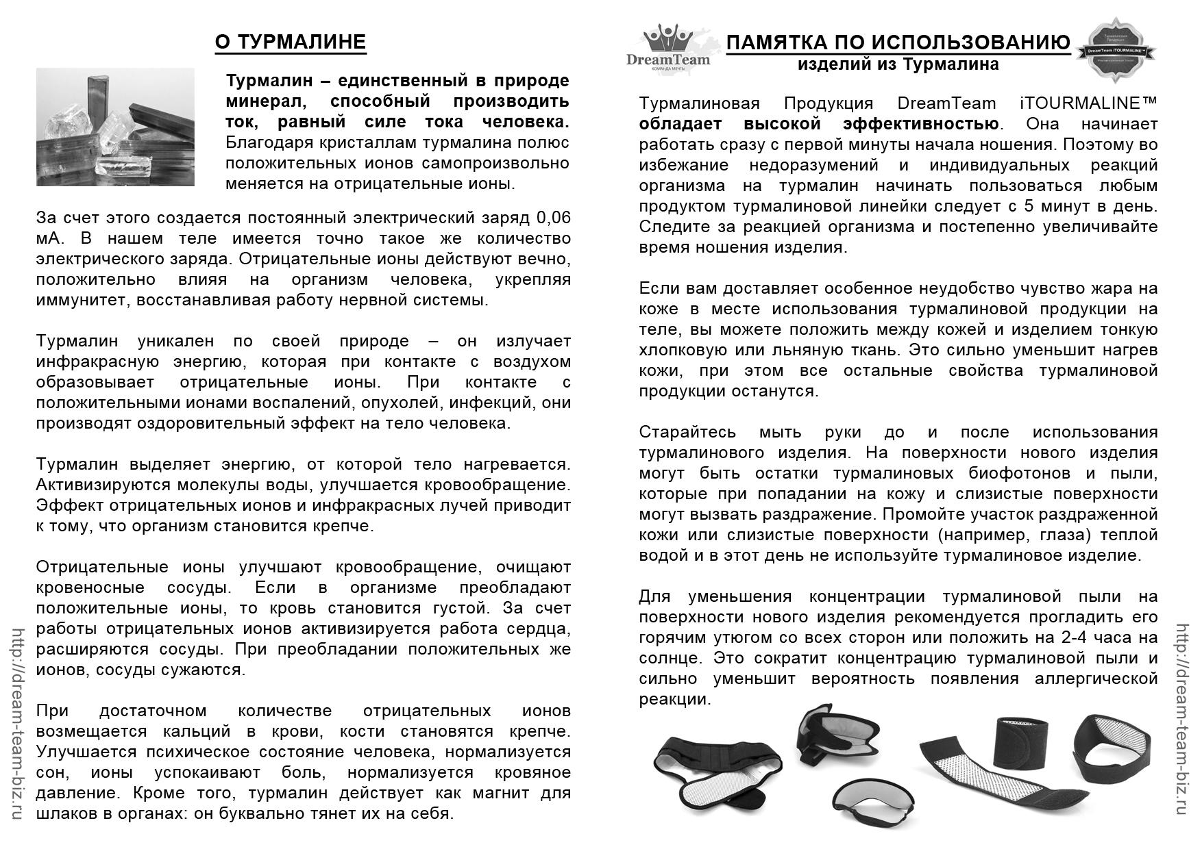 инструкция турмалиновая продукции