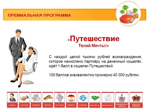 premiya-turizm
