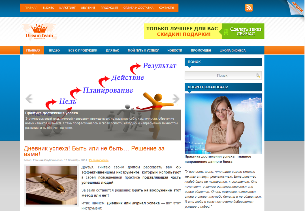 eloktionova-blog