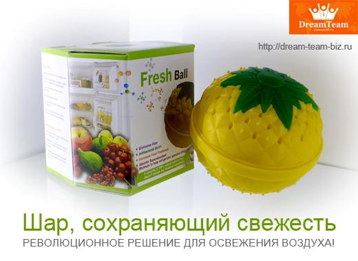 dt-freshball