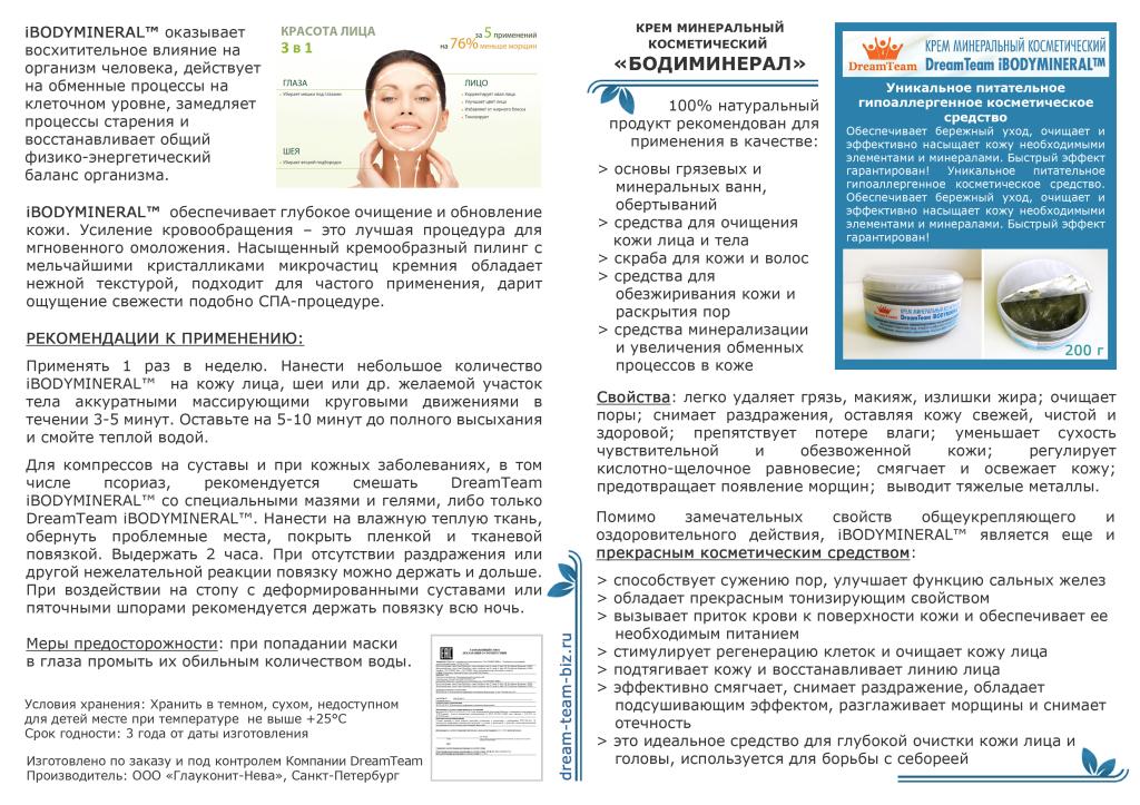 бодиминерал-обложка-web