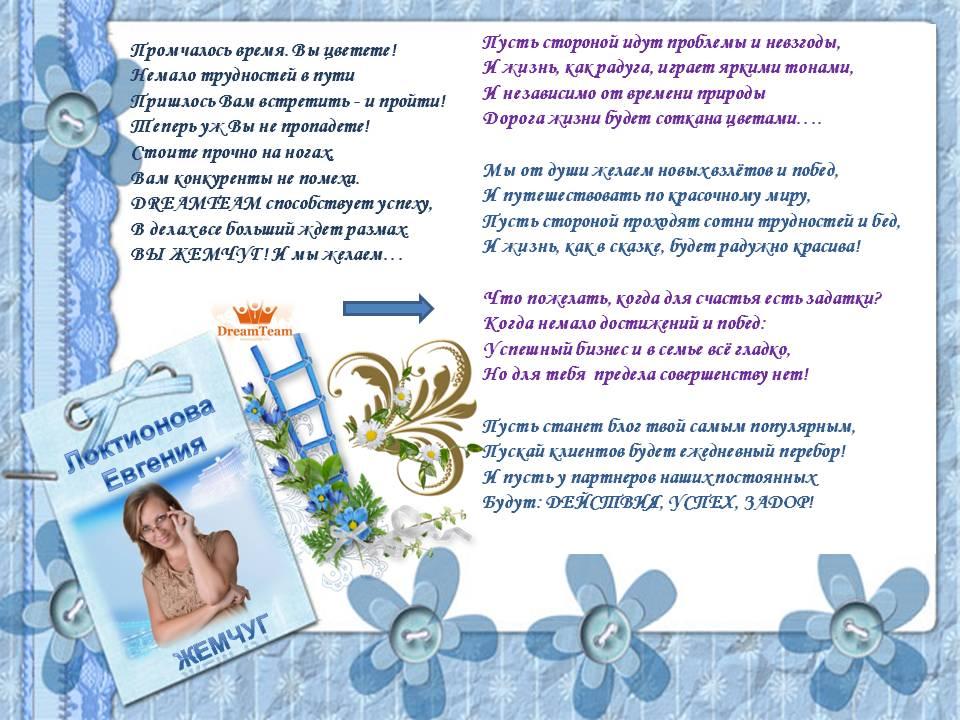 Жемчуг-Локтионова Евгения