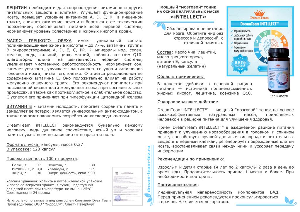 iNTELLECT-обложка-web
