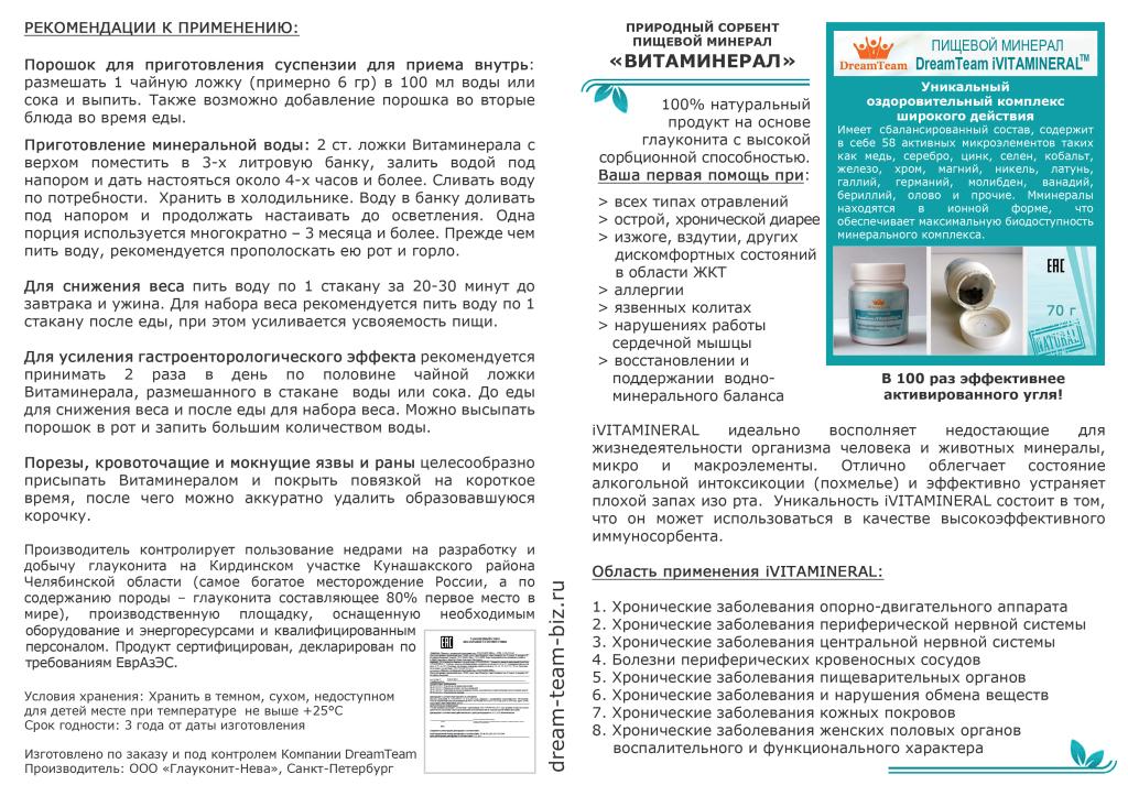 Витаминерал-обложка-web
