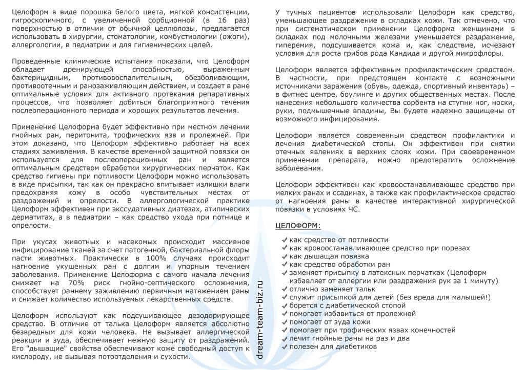 Целоформ-2