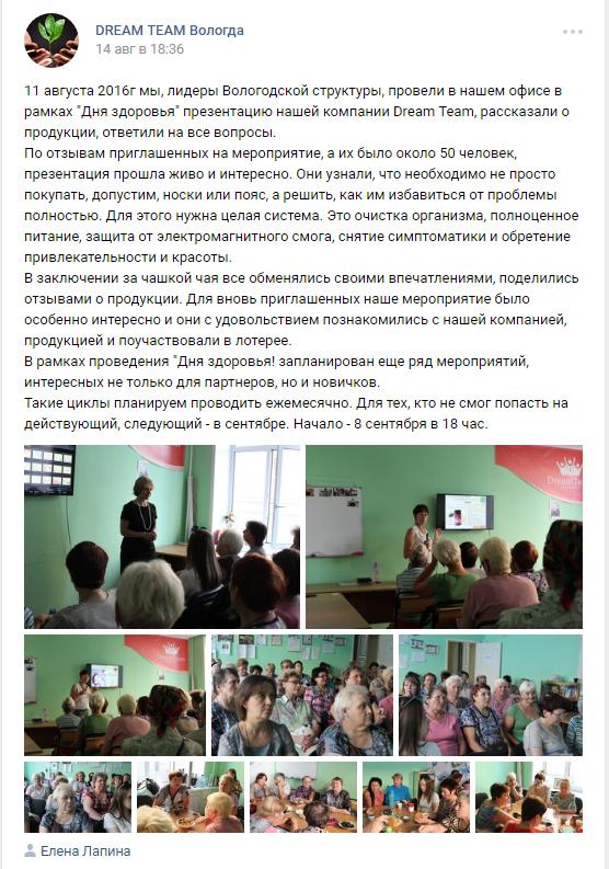 dt-vologda-11-08-2016