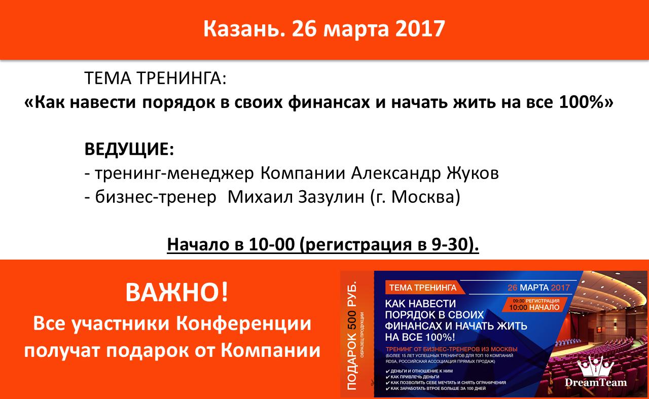 Kazan-2017-1