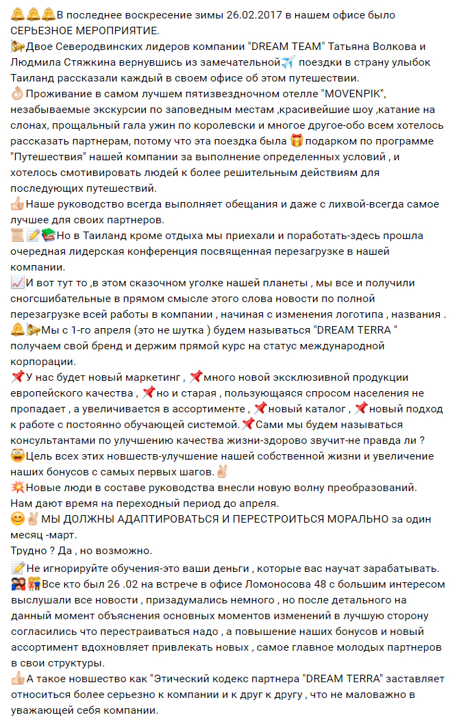 Северодвинск-28-02-17