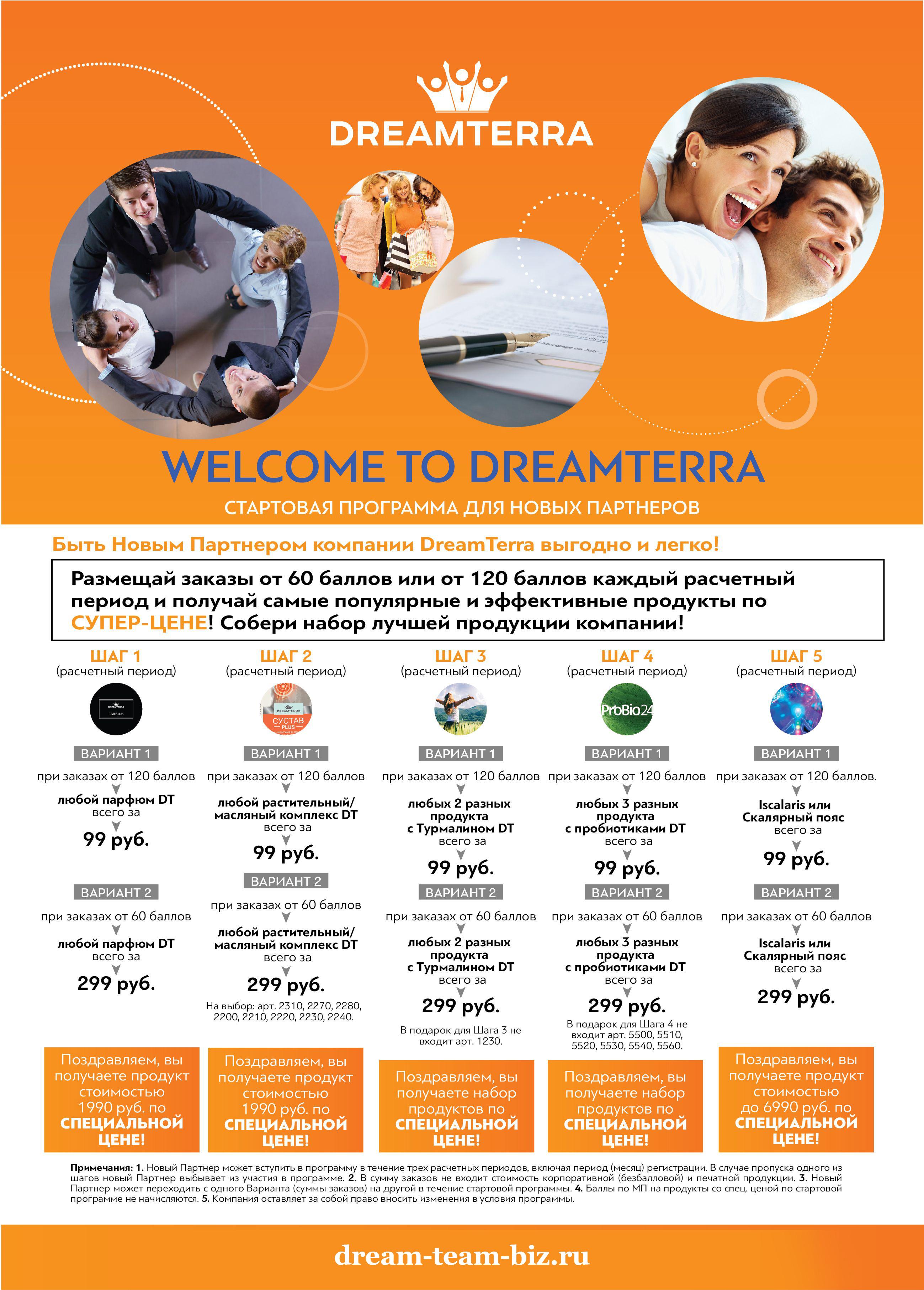 dreamterra-стартовая программа-web